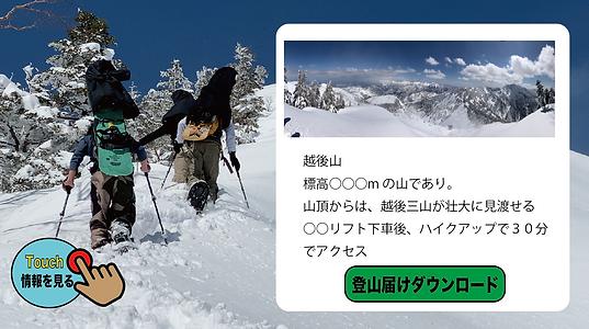 インタラクティブ動画制作|新潟県動画制作SNOWCASEDESIGN