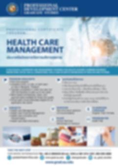 Health-Care-Management.jpg