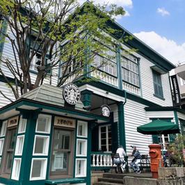 ⑤スターバックスコーヒー神戸北野異人館店