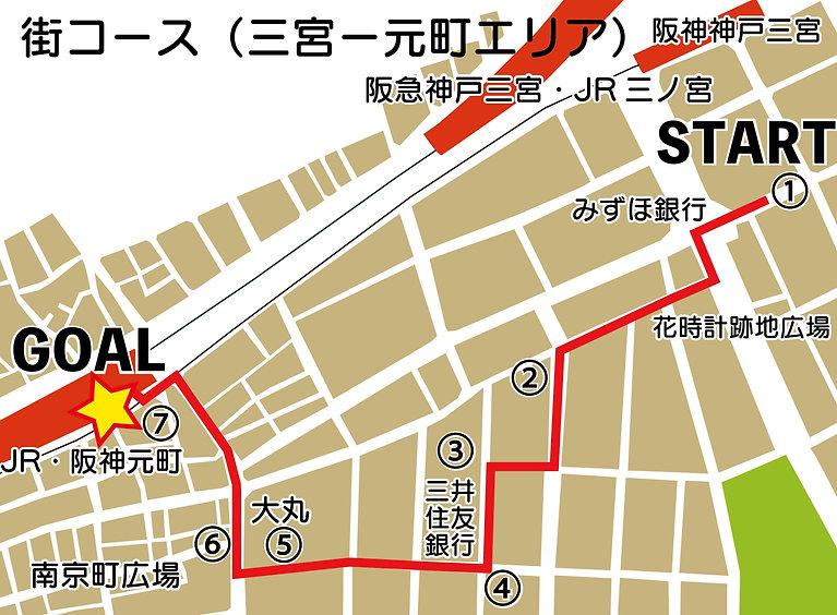 街コース完成形2_edited.jpg