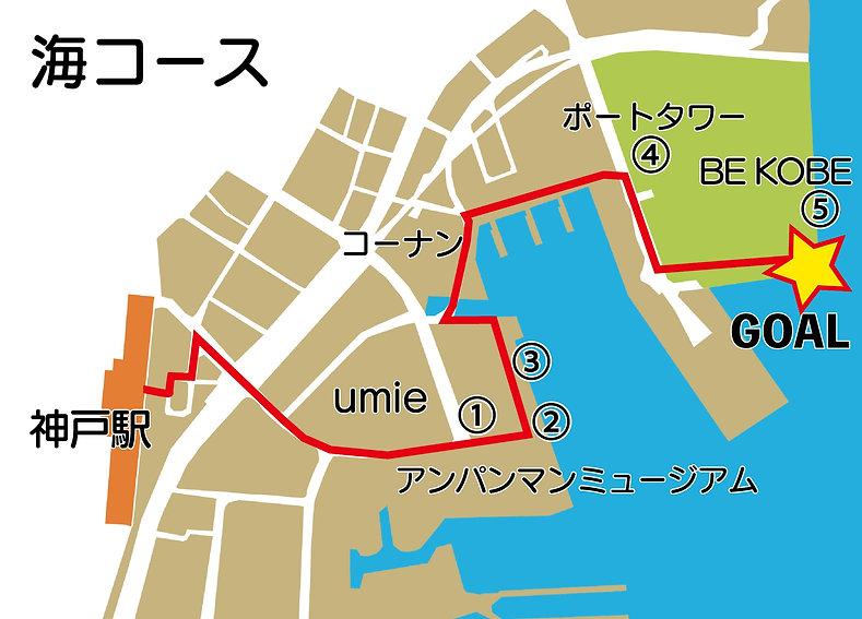 海コース完成形2_edited.jpg