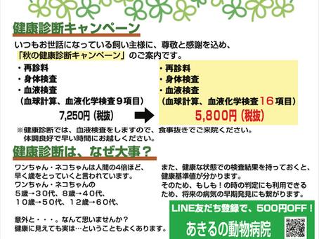 秋の健康診断キャンペーン(終了)