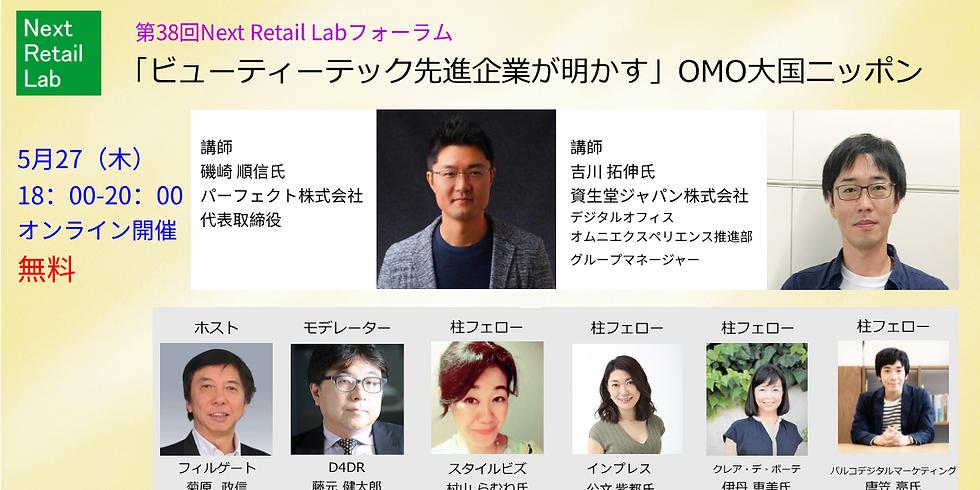 第38回Next Retail Labフォーラム