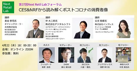 第37回Next Retail Labフォーラム