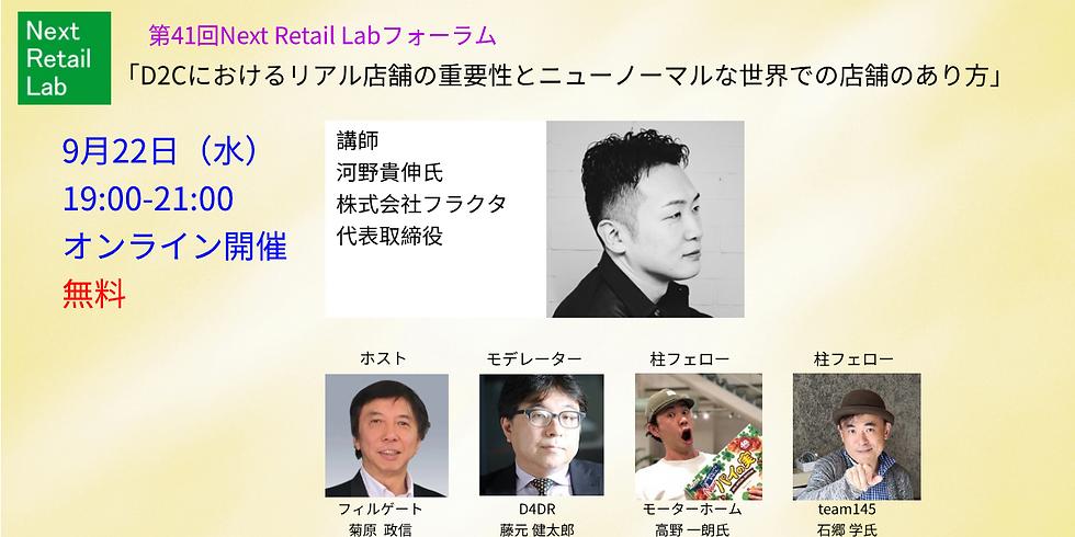第41回Next Retail Labフォーラム