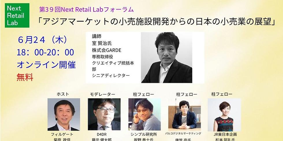 第39回Next Retail Labフォーラム