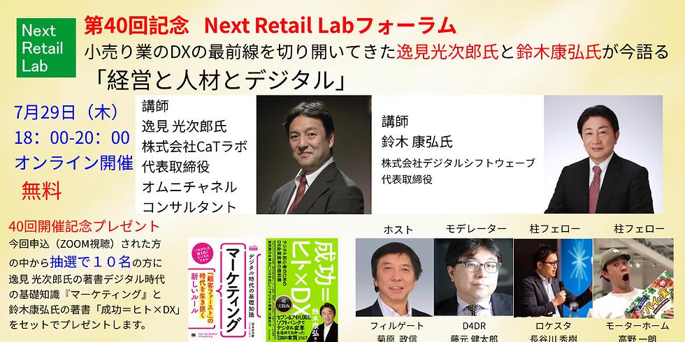 第40回記念 Next Retail Labフォーラム