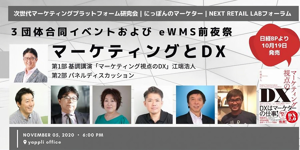 3団体合同イベント 「マーケティングとDX(デジタルトランスフォーメーション)」