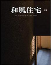 和風住宅vol.24