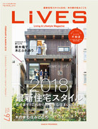 LiVES 2018 VOL.97