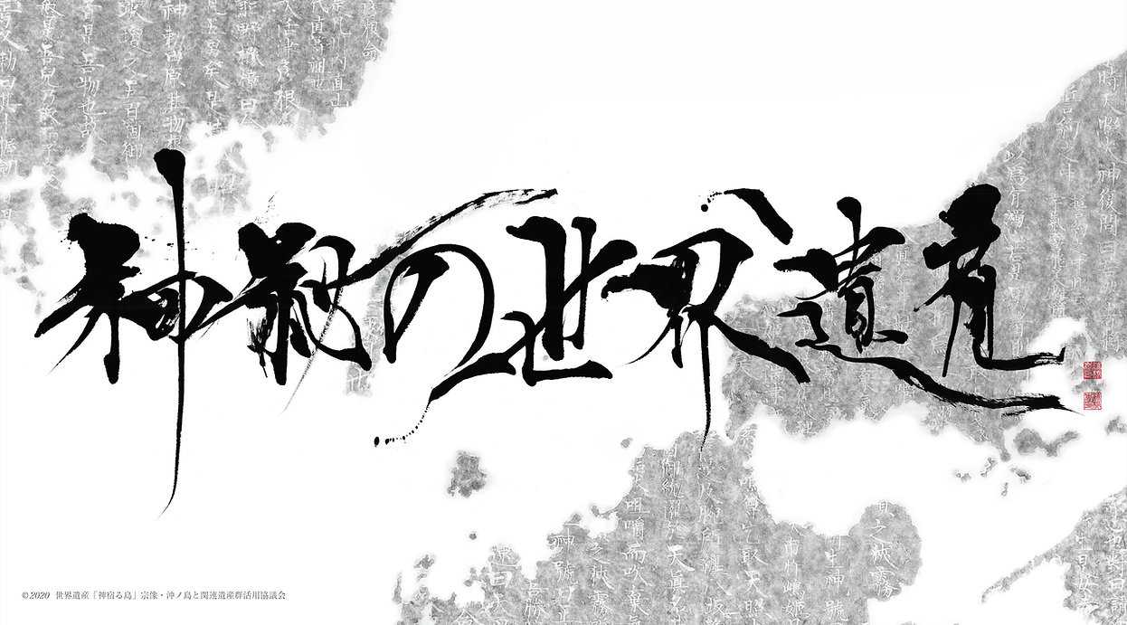 映像シリーズ「神秘の世界遺産」(2020 文化庁・福岡県).jpg