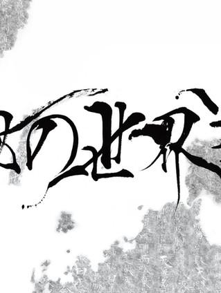 神秘の世界遺産 (2020 文化庁・福岡県)