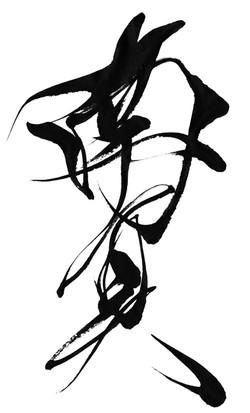 """南冥「完本 七つの金印」(2018 角川文庫)より Namnei KameiーIncidental calligraphy for """"Seven Golden Stamps"""" by Akashi-Sa"""