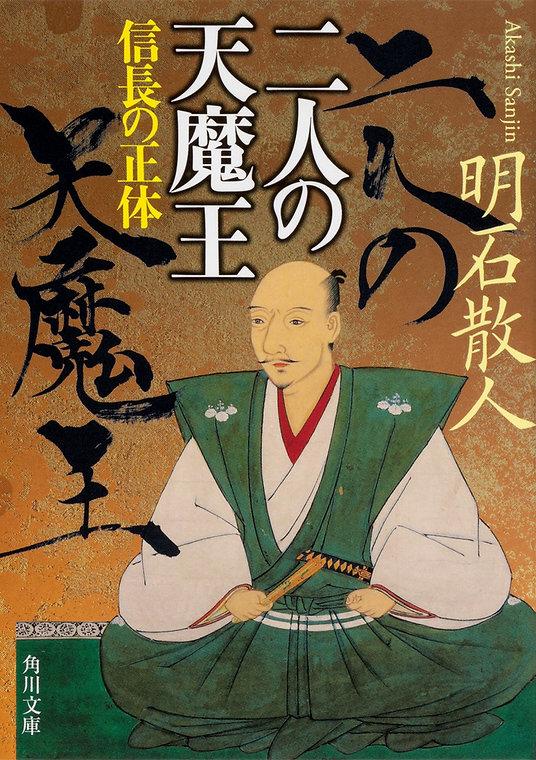 明石散人著「二人の天魔王 信長の正体」 (2020 角川文庫).jpg