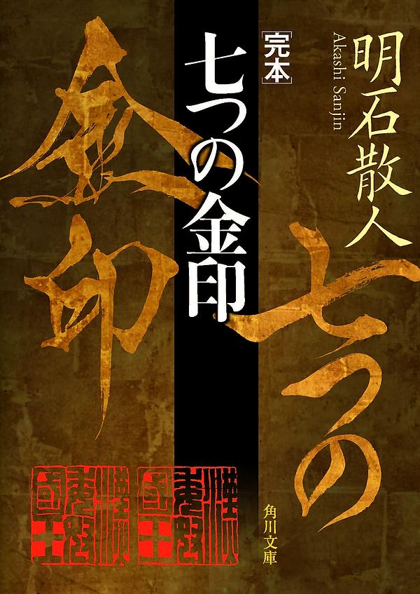 明石散人著「完本 七つの金印」 (2018 角川文庫).png