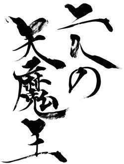 """明石散人著「二人の天魔王」(2020 角川文庫) より Book Cover for """"Two Great Devils"""" by Akashi-Sanjin Published by Kadokawa"""