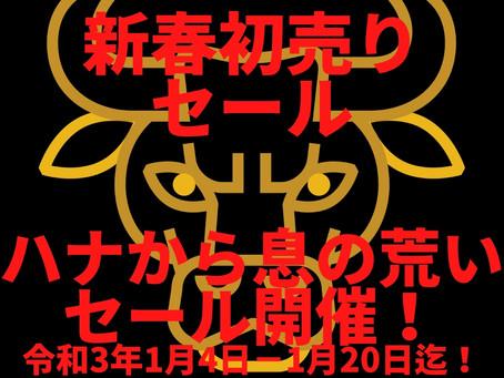 新春初売りセール開催!
