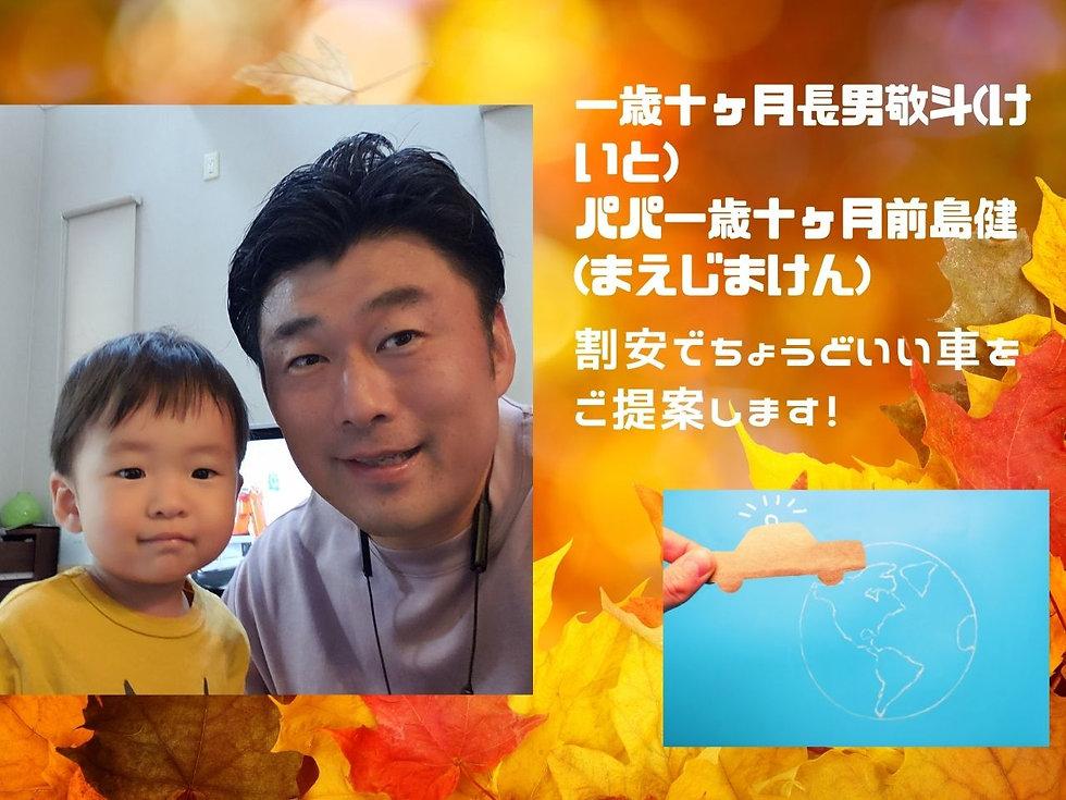長男敬斗(敬斗) パパ健 2020秋.jpg