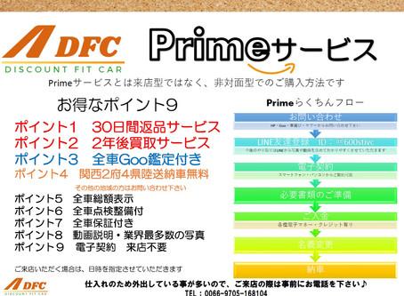 【 業務スーパーDFC Primeサービス 始まっています→→→】