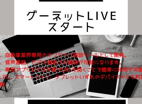 オンライン商談 グーネットLive も始まります🎥