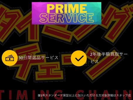 PRIME SERVICE 開始