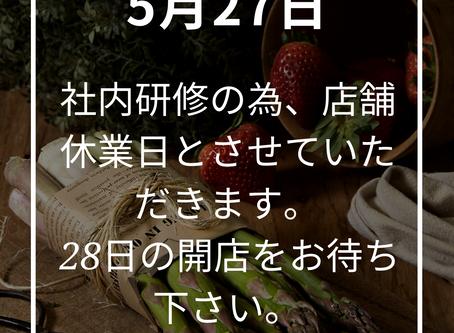 5月27日 店舗休業日