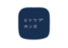 株式会社ヒダマリ,ヒダマリ,HIDAMARILtd,HIDAMARI,ヒトツブカンロ,red dot award,ブランディング,レッドドット,カンロ,ロゴ,ヒトツブカンロ,red dot award,ブランディング,レッドドット,カンロ,ロゴ,akikosekimoto,関本明子,package,logo,hitotubukanro