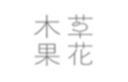 株式会社キナリ 草花木果 sokamocka 株式会社ヒダマリ ヒダマリ HIDAMARILtd HIDAMARI  関本明子 akikoskimoto グラフィックデザイン ブランディング