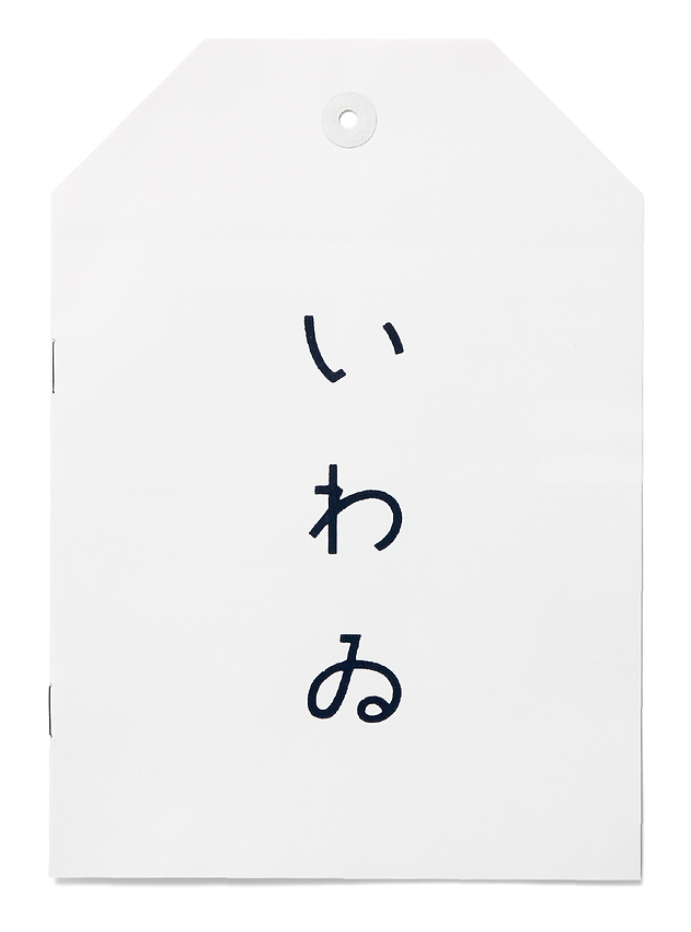 いわゐの荷札  いわゐ荷札印刷株式会社 HIDAMARILtd   akiksekimoto   関本明子  ブランディング