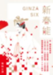 ginzasix 銀座SIX 観世能楽堂 株式会社ヒダマリ HIDAMARILtd  関本明子 akikosekimoto