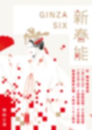 ginza six,akikosekimoto,関本明子,薪能,能,観世能楽堂