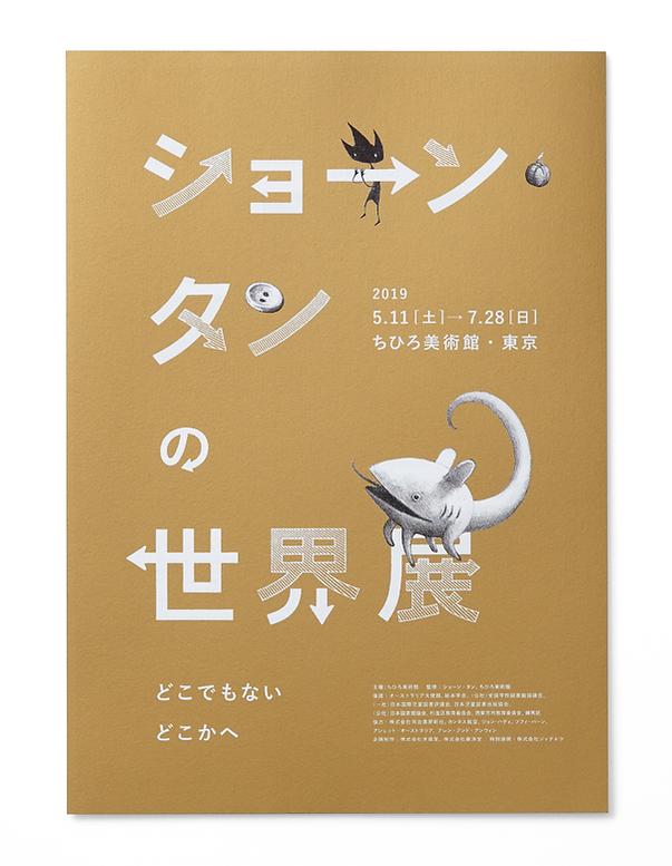 ShaunTan ショーンタンの世界展 株式会社ヒダマリ HIDAMARILtd  関本明子 akikosekimoto