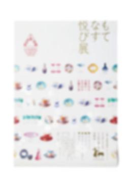 三菱一号館美術館,もてなす悦び展,akikosekimoto,関本明子