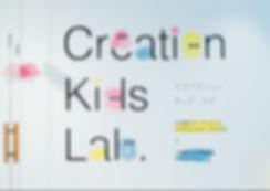 CreationKidsLab.,G8,CreationGalleryG8,クリエイションギャラリーG8,クリエイションキッズラボ,creationkidslab,logo,akikosekimto,関本明子,ロゴ
