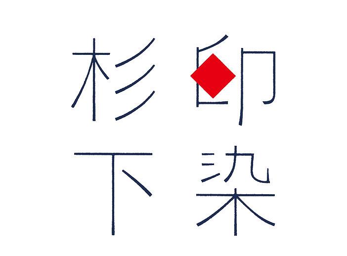 印染杉下   株式会社ヒダマリ HIDAMARILtd  関本明子 akikosekimoto  ブランディング
