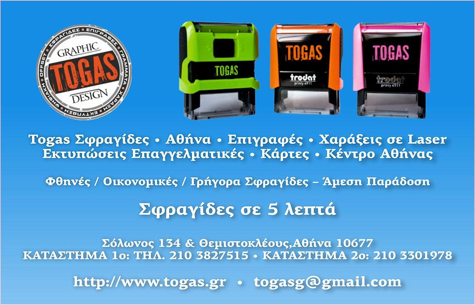 TOGAS SFRAGIDES LOGO WEBSITE SFRAGIDES.j