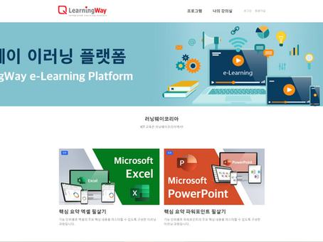 온라인학습(VOD) 무료 제공