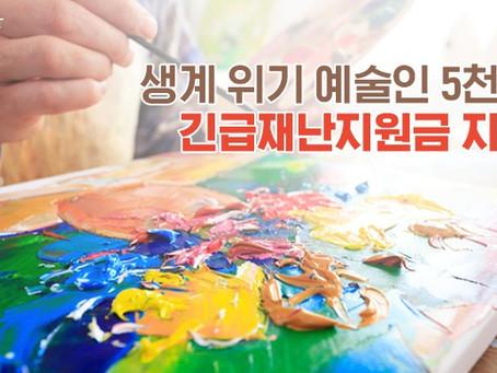 서울시 예술인 생활안정자금 2차 지급 공고 및 조합원 안내