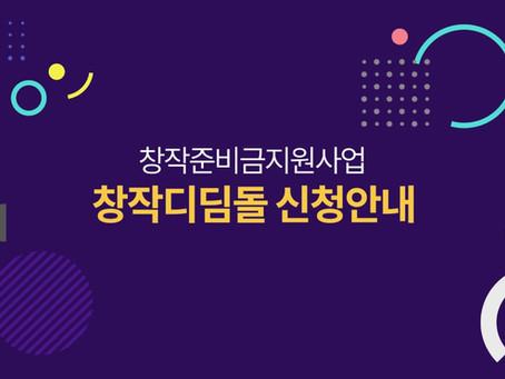 예술인복지재단 창작준비금 지원사업 (300만원) 신청상담 및 대행 진행