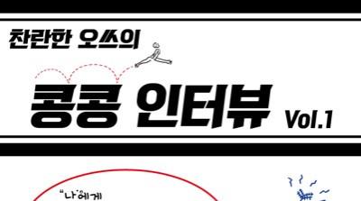 예술인 조합원 <삼각전파사> 인터뷰
