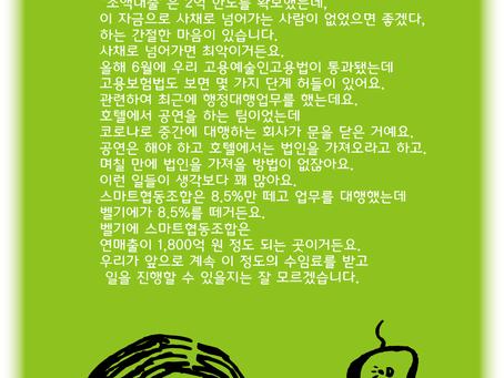 스마트협동조합 서인형 이사장 인터뷰