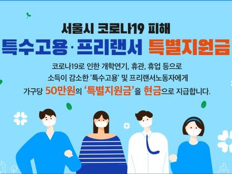 서울시 프리랜서 지원금 신청방법