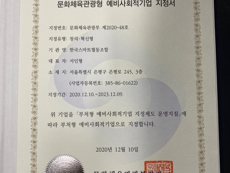 한국스마트협동조합 문체부 (예비)사회적기업 지정