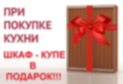 2. Акция. Шкаф в подарок !!!!! - копия.j