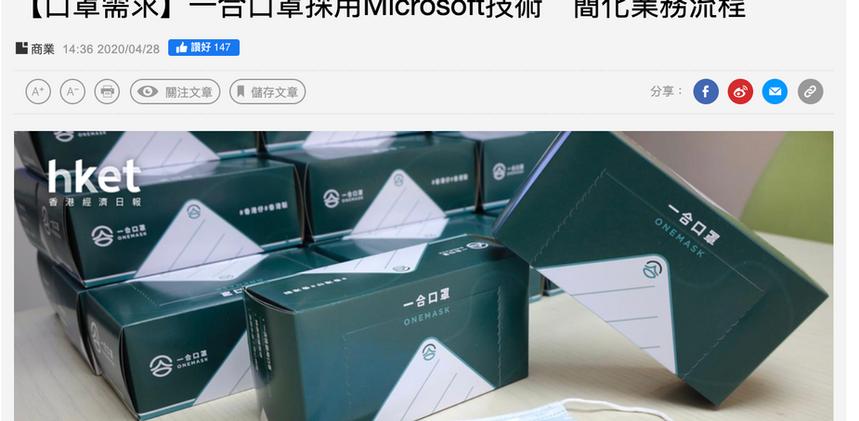 One Mask x Microsoft