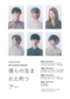 rourourourous_3rdalbum_tour_flyer.jpg