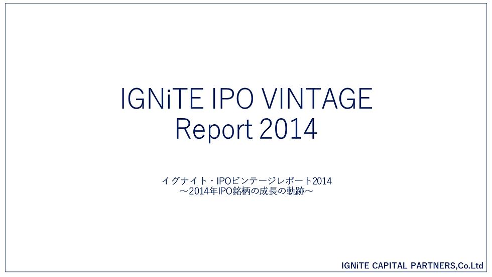IGNITE IPO VINTAGE REPORT2014