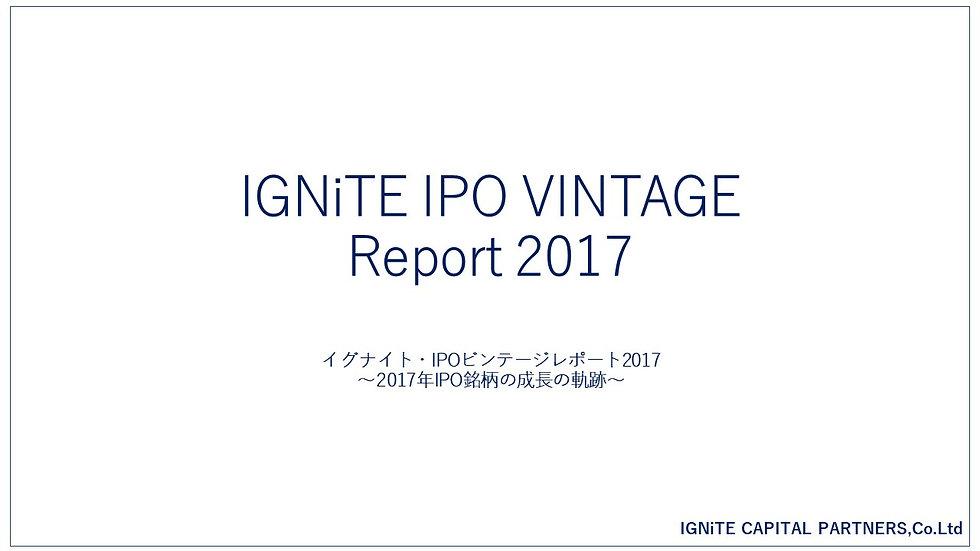IGNITE IPO VINTAGE REPORT2017