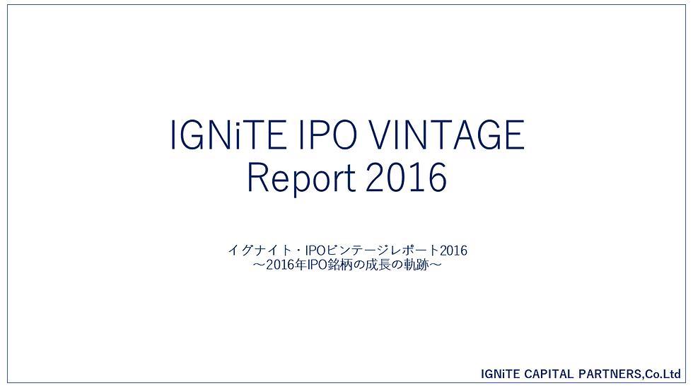 IGNITE IPO VINTAGE REPORT 2016