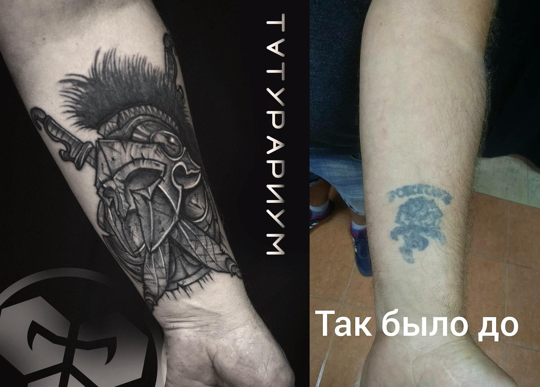 Фото татуировки, перекрытие татуировки н